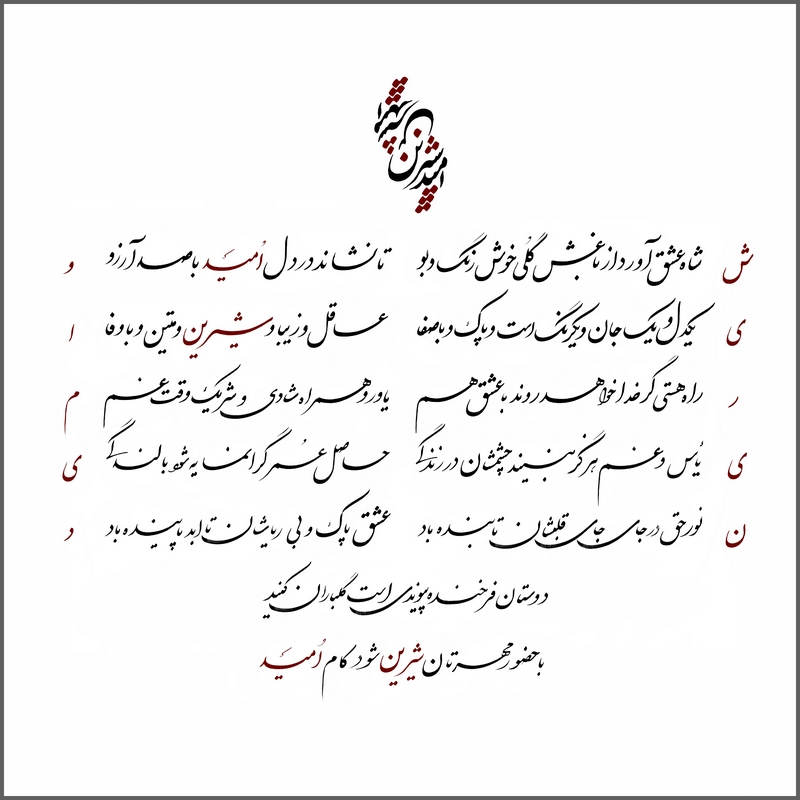 Custom Poetry - Persian Calligraphy- All about Persian ...