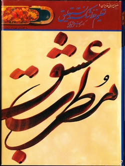 Persian Calligraphy All About Persian Calligraphy